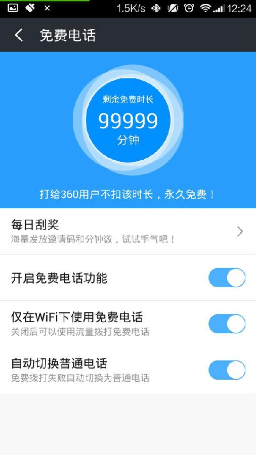 360免费电话首席体验邀请码如何获得