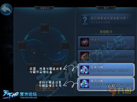 《天下HD》装备分解攻略指南介绍
