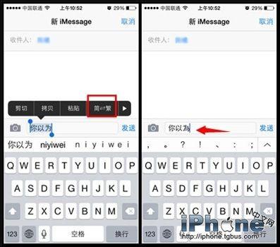 iOS8简体字如何快速转换繁体字?