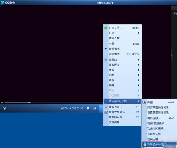QQ影音也能转换格式?怎么做呢?