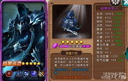 《女神联盟》黑暗戒灵的使用心得