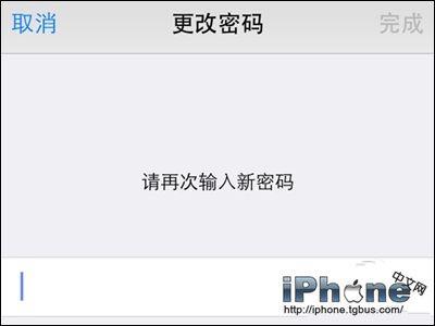 iPhone手机开机密码设置方法