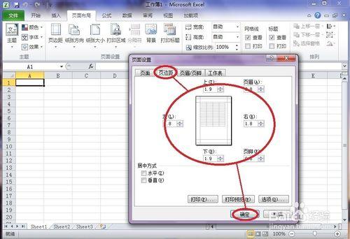 怎样打印excel文件 excel设置打印页面边距的方法