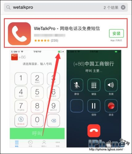 iPhone6打电话时怎么把通话录音