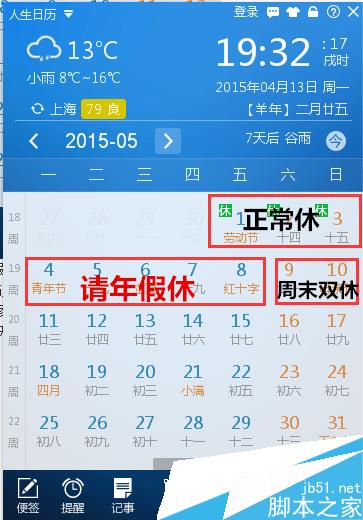 人生日历的放假安排功能使用方法