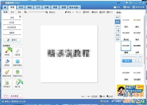 《美图秀秀》字体教程:漂亮格子字怎么做