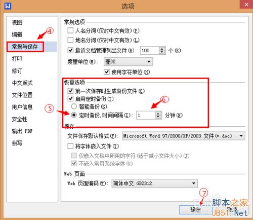 Wps文字文档保存及自动保存方法介绍