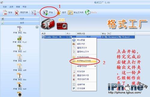 iPhone6不越狱铃声更换方法教程