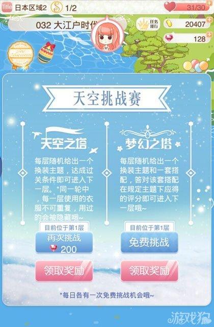 《暖暖环游世界》新更新  日本顶级声优强势加盟