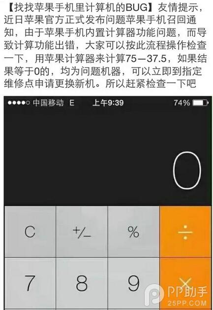 用iPhone计算75-37.5=0?