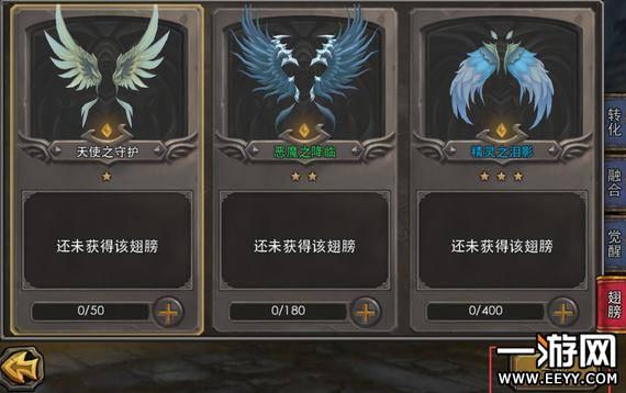 《暗黑黎明》翅膀合成玩法详解