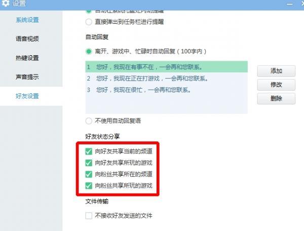 在YY频道怎么隐身