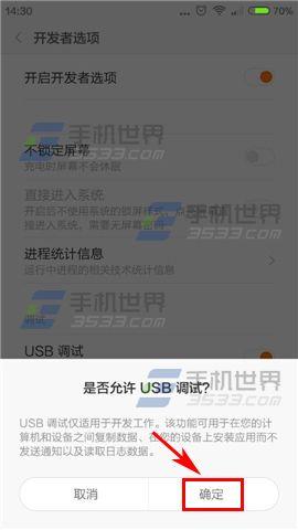 如何开启红米2A的USB调试