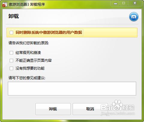 如何删除傲游浏览器 傲游云浏览器卸载方法