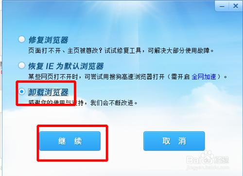 怎样卸载搜狗浏览器 搜狗高速浏览器卸载方法