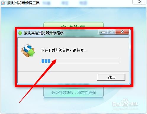 搜狗浏览器怎么修复