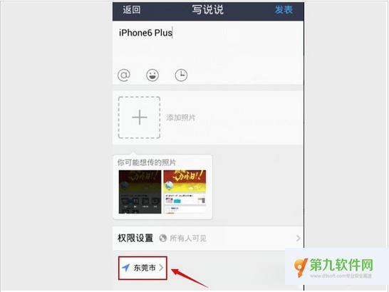非苹果手机QQ空间说说如何显示来自iPhone6 Plus客户端
