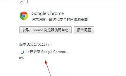 谷歌浏览器怎么更新升级