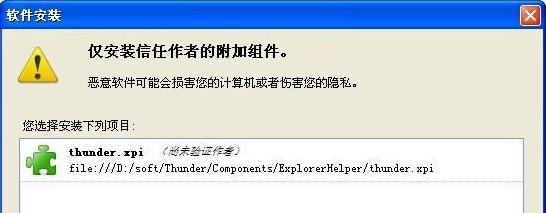 火狐浏览器如何添加迅雷 Firefox使用迅雷方法