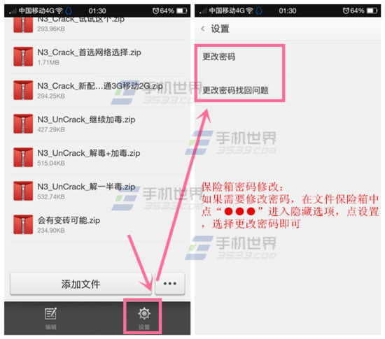 OPPO N3文件保险箱如何修改密码?