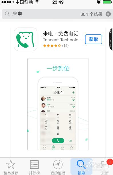 腾讯QQ来电如何用