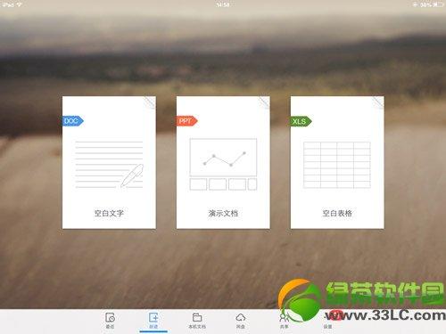 ipad办公软件推荐哪个好用