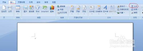 word公式编辑器在哪