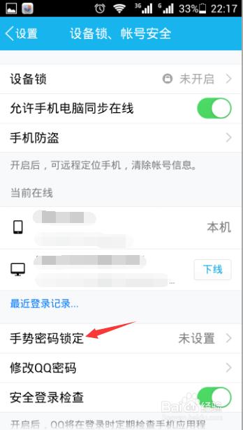 QQ手机锁如何设置手势密码