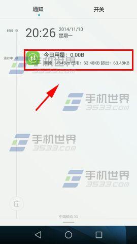 华为荣耀6plus如何在通知栏显示网速