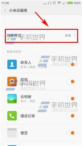 红米2A云服务如何仅在WiFi下同步