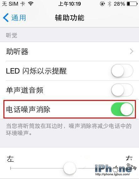 iPhone6耳机声音小怎么办 解决方法大全