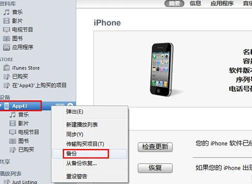 iphone备份文件在哪