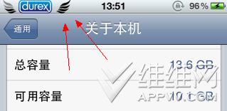 iphone运营商信号图标修改方法