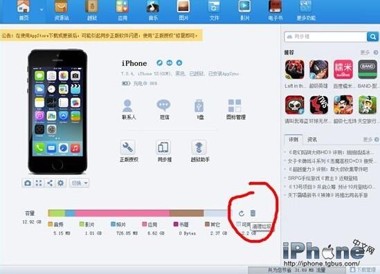 iphone怎么清除缓存