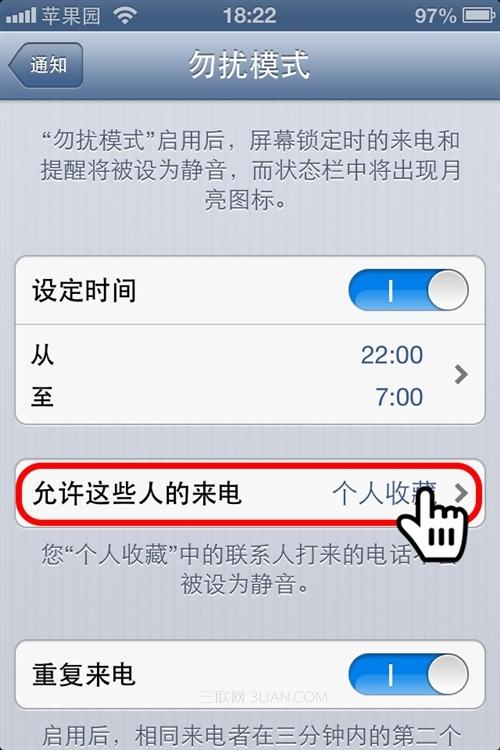 iphone怎么防骚扰电话