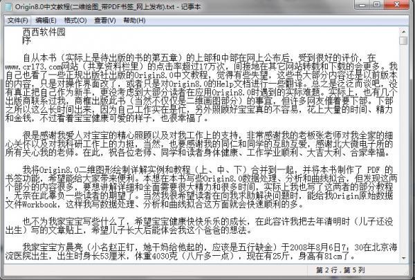 pdf转txt格式 怎么转换