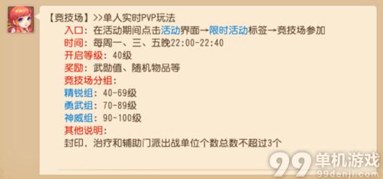 《梦幻西游》手游竞技场伙伴选择推荐攻略