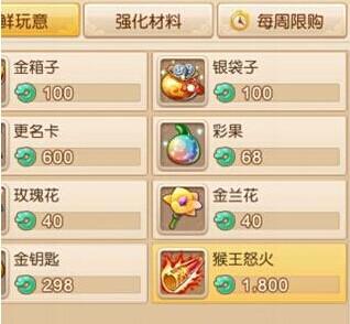 《梦幻西游》手游猴王怒气新增道具玩法解析
