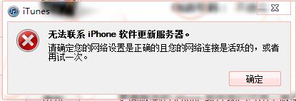 正在联系iphone软件更新服务器怎么解决
