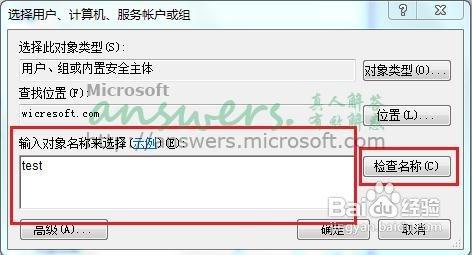 windows无法访问指定设备路径或文件的解决方法
