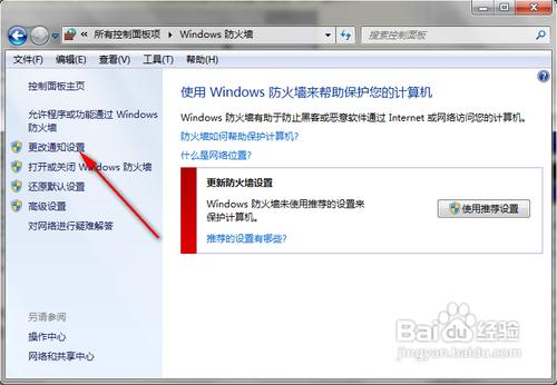 windows安全警报怎么关闭