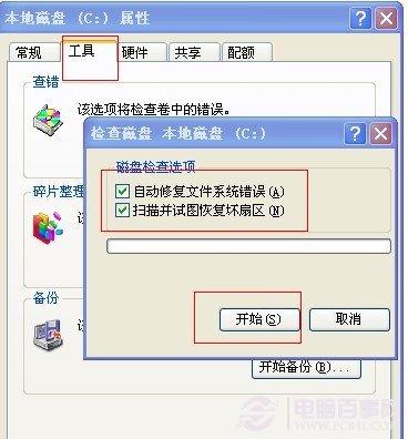windows延缓写入失败怎么办 解决方法