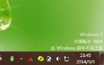 此windows副本不是正版7601的解决方法