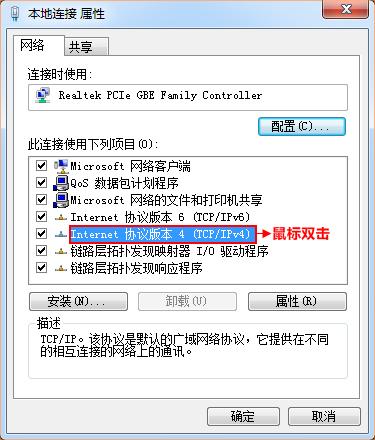 电脑ip地址怎么设置