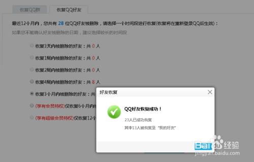 qq好友删除了怎么恢复找回来