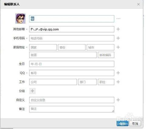 qq邮箱怎么改名字和修改备注名称