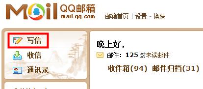 qq邮箱超大附件怎么上传