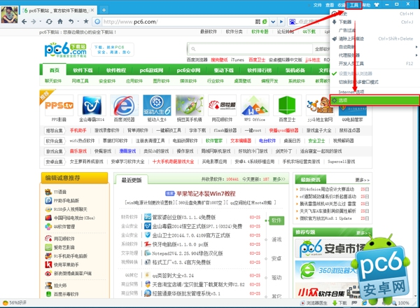 360浏览器主页如何修改