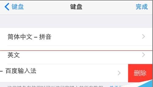 iPhone 不能打汉字怎么办