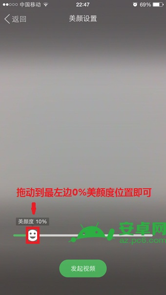 QQ视频美颜如何关闭